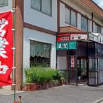 中華レストラン 五望 -