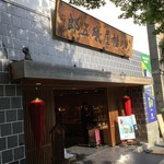 90107745 - 横町カフェ ファサード