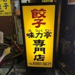90110921 - 餃子専門店なのだ!