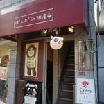 ぱんだ珈琲店 -