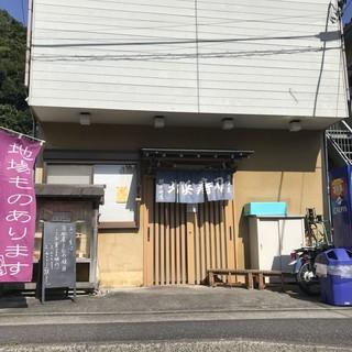 観音崎・地元根付く寿司屋