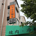 元祖 平壌冷麺屋 -