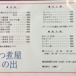 もつ煮屋 日の出食堂 - 『もつ煮屋 日の出食堂』メニュー表