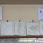 もつ煮屋 日の出食堂 - 『もつ煮屋 日の出食堂』店舗内に掲示されたサイン色紙。