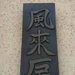 90117512 - よ~こそ♪(´ω`)/