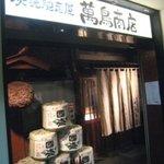 sumiyakigochisouyabanchoushouten -