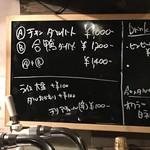 90120557 - メニュー(黒板)
