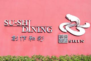 寿司ダイニング心 -