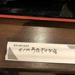 虎ノ門 うなぎのお宿 - 箸袋