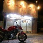 ラーメンの店 -