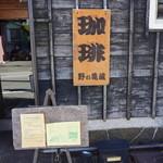 野の亀蔵 - 入口