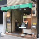 Guriruchiyoda - 店構え