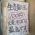 ラーメン二郎 - 1玉400gちょっとあります♪