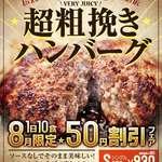 1ポンドのステーキハンバーグ タケル 上新庄店
