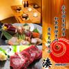完全個室×和食居酒屋 湊 Minato