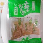 きれん製菓 - 料理写真:山焼だんご
