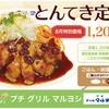 プチ グリル マルヨシ - 料理写真:8月限定 夏のスタミナ 特売 とんてき定食