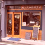 村上式珈琲焙煎店 - 外観