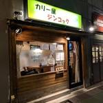 ジンコック - 【2018/7】外観