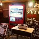 山小屋酒場 ケモノ -