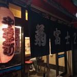 菊富士2号店 -