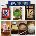 花冠陽明庵 - 料理写真: