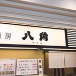 麺房 八角 - 看板