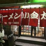 ラーメン小金太 - お店