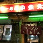 ラーメン小金太 - お店出口
