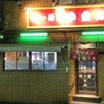 ラーメン小金太 - お店入口