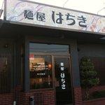 麺屋 はちき - お店の外観
