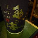 9015701 - 亀の海 夏吟醸本生