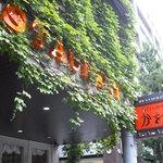 横浜かをり - 日本大通りにあり
