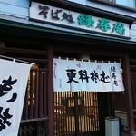 そば処 緑寿庵 -