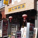 長城飯店 - 店舗外観