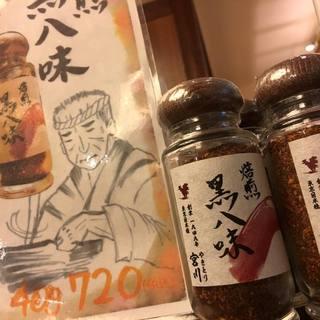 """宮川オリジナル""""黒八味""""は、爽やかな味わい"""