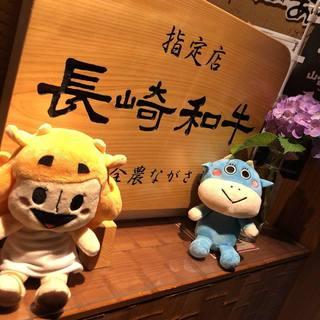 JA全農ながさきが直営する長崎和牛専門店