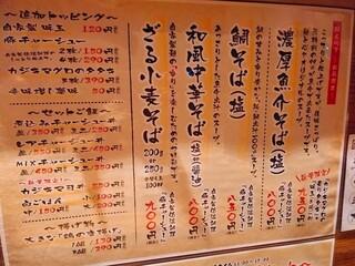 麺と心 7 - 新メニュー。塩系食べてみたい!