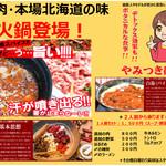 ひつじ家 - 白湯スープをベースに6種類の漢方を配合し、医食同源の元本場北海道で作られた本格火鍋!ラム専門店だから出せる味を是非一度ご賞味下さい