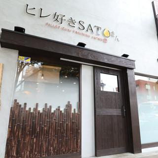 系列店「ヒレ好きSATOさん」Web予約開始しております