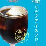 イーグル カフェ - 塩ミルクアイス・コーヒーフロート