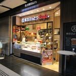東京えんとつcafe' - 店頭