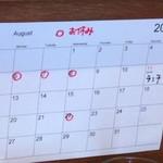 90178951 - 夏休みは早めに取得され、お盆休暇の観光客等にも対応されるようですよ。