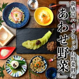『あわせ野菜』新感覚のハイブリットお野菜料理!