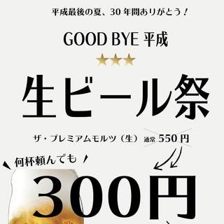 平成最後の夏!30年間ありがとう!!