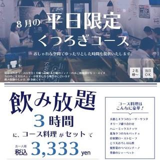 3333円くつろぎコース!8月も継続決定!!