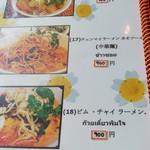 ピム・チャイ - ランチメニューは一律¥900