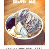 """MUSEA - 料理写真:自家焙煎コーヒーアイスを削る""""エスプレッソBAILEYSかき氷""""と、純氷をふわふわに削った""""マンゴーMangoyanかき氷"""""""