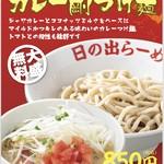 日の出らーめん - 8月限定メニュー『たっぷりトマトのカレー剛つけ麺』¥850(大盛り無料!)