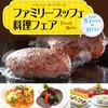 ボン・ロザージュ - 料理写真:【8月】ファミリーブッフェ料理フェア